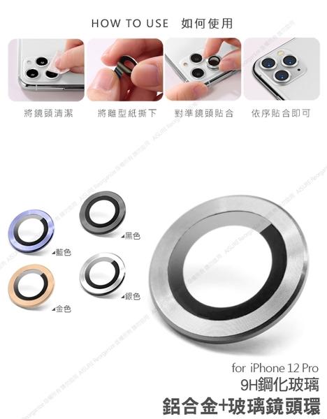 City for iPhone 12 Pro 6.1吋 / 12 Pro Max 6.7吋 鋁合金 9H玻璃鏡頭環 玻璃貼(一組3個) 請選型號跟顏色