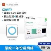 Coway 二年份濾網組 空氣清淨機 原廠耗材 (適用 AP-1512HH )