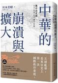 中華的崩潰與擴大 魏晉南北朝