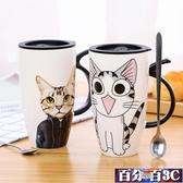 馬克杯 創意陶瓷杯大容量水杯簡約情侶杯子帶蓋勺咖啡杯牛奶杯茶杯 百分百