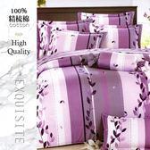《竹漾》100%精梳棉雙人加大六件式床罩組-紫薇