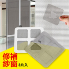自黏式紗窗修補片10x10cm 3片入 紗窗修補網 修補紗窗