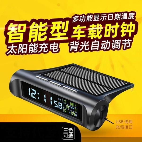 車載時鐘 太陽能夜光車載時鐘汽車高精度電子表車用電子鐘表免布線隨車啟動 米家