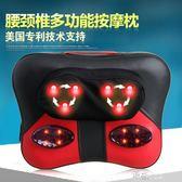 按摩枕背部腰頸椎按摩器電動多功能家用按摩枕頭靠墊 道禾生活館