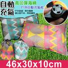 自動充氣枕頭(46x30x10cm)※高回彈海綿超舒適※(贈收納袋+修補片+綑綁帶)/露營枕