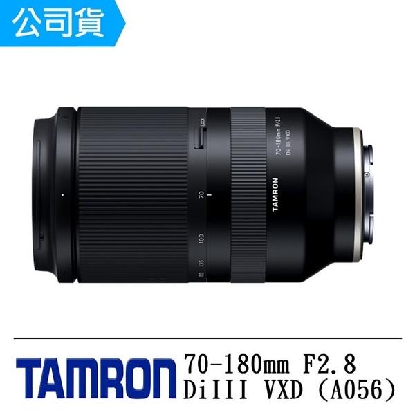 【震博】TAMRON 70-180mm 2.8 DiIII VXD(E接環;公司貨) A056~送 STC拭鏡布~
