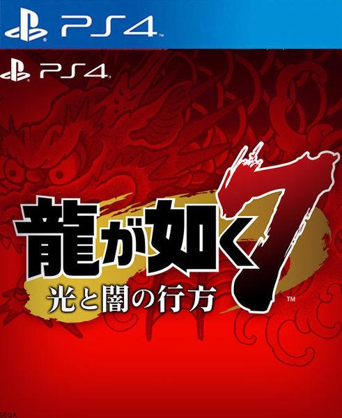 PS4 人中之龍 7 光與闇的去向 中文版 預購2020/1/16