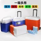 保溫箱家用便攜母乳保鮮冷藏箱釣魚車載外賣泡沫商用食品箱保冷箱 NMS 幸福第一站