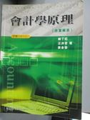 【書寶二手書T8/大學商學_YBS】會計學原理作業解答9/e(下)_鄭丁旺