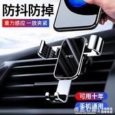 諾西手機車載支架汽車導航支撐固定車用出風口車內萬能通用支駕 怦然新品