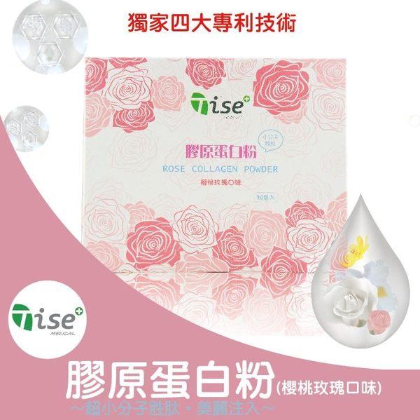 膠原蛋白粉(櫻桃玫瑰口味)