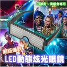 網路爆款 LED派對眼鏡 潮流派對 炫光眼鏡 發光眼鏡 LED 字幕眼鏡 酷炫 派對 DJ眼鏡 閃光 禮物 遊戲
