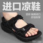 男士涼鞋 越南皮涼鞋男士沙灘鞋2019新款夏拖鞋兩用學生運動戶外大碼休閒鞋 polygirl