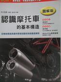 【書寶二手書T1/雜誌期刊_YFY】認識摩托車的基本構造(圖解版)_溫欣潔, 市川克彥