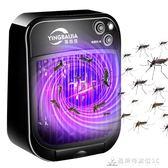 二氧化碳滅蚊燈家用室內一掃光無輻射電蚊器滅蚊神器捕蚊子插電式 酷斯特數位3C 220V igo