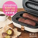 日本代購 DOSHISHA BakeFree WFT-103 烤番薯機 附3種烤盤 烤吐司 烤飯糰 電烤盤