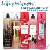 Bath & Body Works 香氛身體噴霧 8oz(236ml) 圓瓶 BBW 最新款【彤彤小舖】