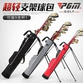 高爾夫球包男士輕便裝備包支架槍包2020新款迷你超輕便攜小球桿袋QM 依凡卡時尚