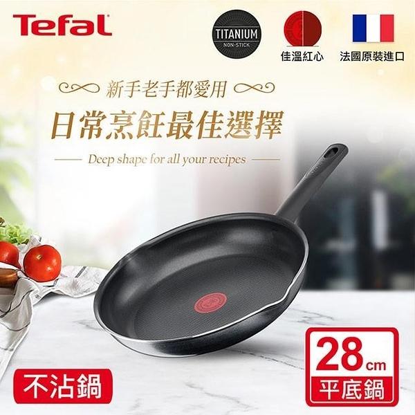 【南紡購物中心】Tefal法國特福 南法享食系列28CM不沾平底鍋 SE-B5660623