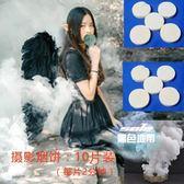 攝影道具 白色煙餅10個裝 外景廣告攝影拍照影視輔助道具 舞台煙霧效果T