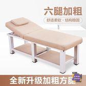美容床 美容床美容院專用按摩床推拿床家用床帶洞折疊紋繡床T 10色
