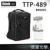 ThinkTank Airport ccelerator 攝影旅行後背包 TTP720489 後背包系列 總代理公司貨