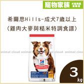寵物家族-希爾思Hills-成犬7歲以上(雞肉大麥與糙米特調食譜)3kg