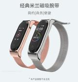 小米手環4 不鏽鋼智慧手錶帶 鏈式手錶 磁吸式 米蘭尼斯 網帶 鏈帶 替換錶帶 錶鍊帶 替換手環