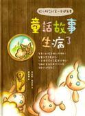 (二手書)童話故事生病了:給小朋友的第一本健康書