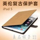 蘋果i Pad air2保護套復古新2018iPad234皮套min2/3套mini4迷你3   良品鋪子