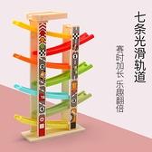 智力開發7層滑道視覺追蹤停車場兒童木制玩具 兒童益智玩具 早教玩具 滑翔軌道益智極速滑翔車