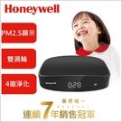 《不囉唆》Honeywell 顯示車用清淨機CATWPM25D01(不挑色/款)【VHWPM25D01】