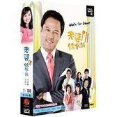 韓劇 - 老婆!給我飯DVD (全106集/10片裝/雙語) 夏希羅/金惠善