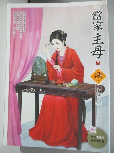 【書寶二手書T9/言情小說_ANT】當家主母 (下)(內文收錄 繁體版獨家番外一篇)_于隱