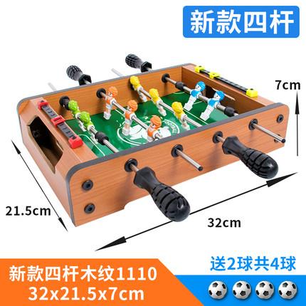 桌上足球兒童玩具桌面桌游桌上足球機8桿 桌式足球成人娛樂機雙人 亞斯藍