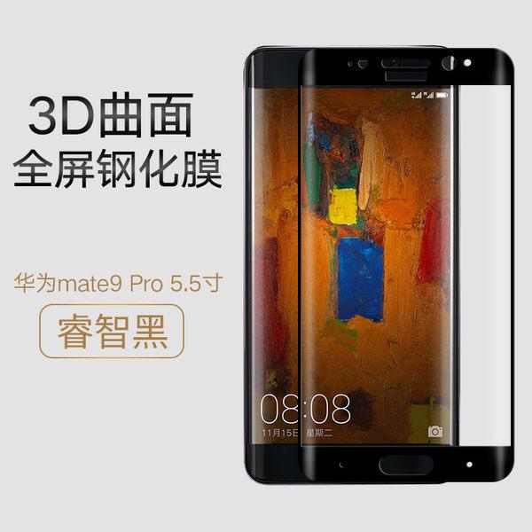 【預購】Huawei華為 Mate 9 Pro 5.5吋 3D曲面鋼化膜 全屏覆蓋 9H鋼化膜 疏水疏油 鋼化玻璃膜