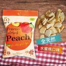 【泰國Wel.B】全天然冷凍乾燥鮮果乾 (水蜜桃口味)