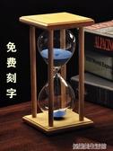 半小時時間沙漏計時器15/60分鐘木質定制創意擺件母親節生日禮物  優樂美