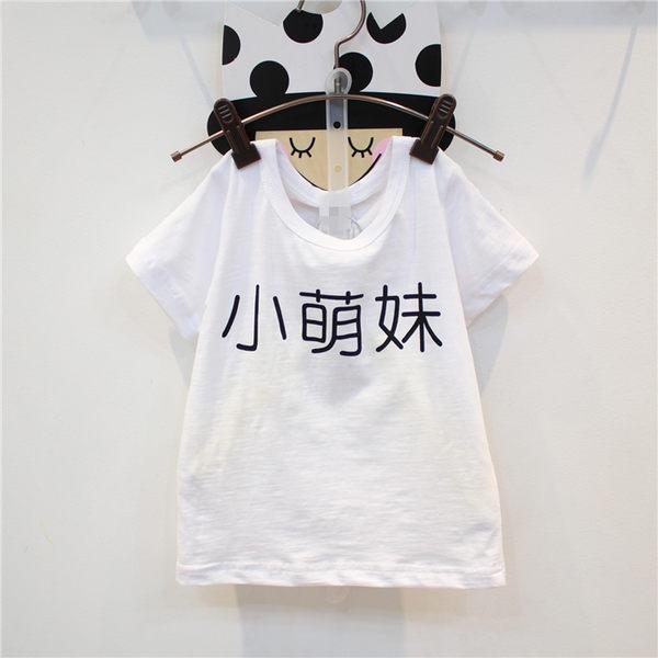 *╮S13小衣衫童裝╭*小暖男小萌妹短袖T恤 1050514