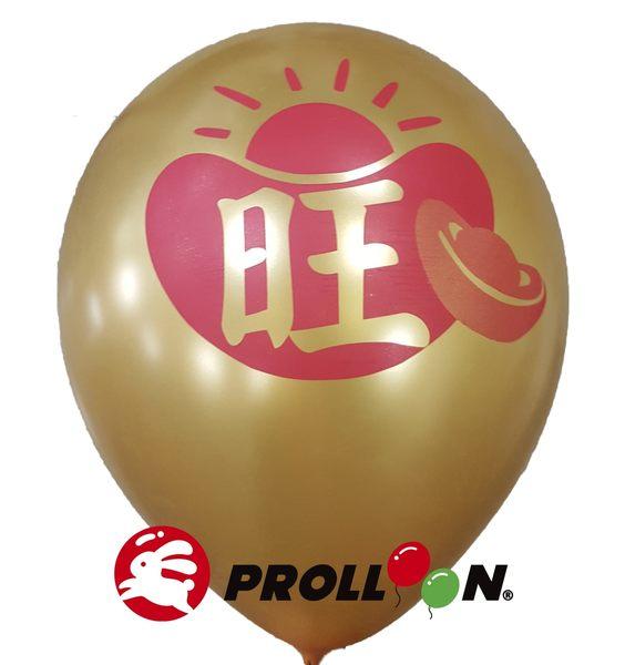 【大倫氣球】新春氣球 珍珠  紅、金色氣球- 旺旺元寶 印一面 12吋 單面印刷 派對、party