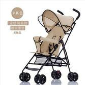 嬰兒車可坐可半躺超輕便攜夏季小孩傘車簡易折疊寶寶手推車 igo全館免運