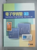 【書寶二手書T1/大學資訊_QXE】電子學實驗(上)(第七版)_陳瓊興