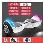 平衡車 智能平衡車帶扶手電動車自平衡雙輪思維車兩輪兒童體 晶彩 99免運