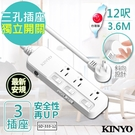【KINYO】12呎 3P三開三插安全延長線(SD-333-12)台灣製造‧新安規