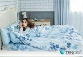 快速出貨【LORIA洛莉亞】超便宜平價天絲TENCEL天絲三件式床包組~雙人【陌上花開~藍】