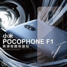 背膜 小米 POCOPHONE F1 *6.18吋 似包膜 爽滑 背貼 保護貼 手機膜 背面貼 保護膜 防刮 手機貼