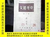 二手書博民逛書店罕見課本:《中等國文》第二冊16200 王食三 等 新華書店 出