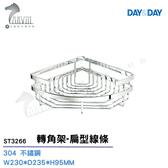《DAY&DAY》不鏽鋼 轉角架-扁型線條 ST3266 衛浴配件精品