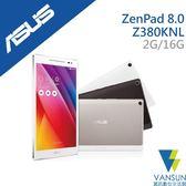 ASUS ZenPad 8.0 Z380KNL 2G/16G 8吋 LTE平板電腦【葳訊數位生活館】