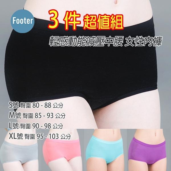 [ Footer] S號 M號 輕感動能減壓中腰 女性內褲 GU002 任選3件組;蝴蝶魚戶外